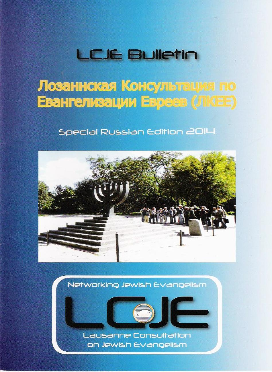Russian language Bulletin 2014